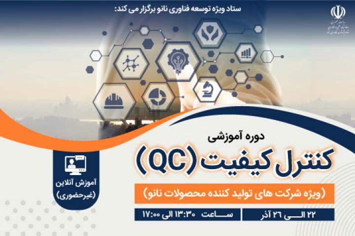 فراخوان حضور در دوره آموزشی آنلاین کنترل کیفیت  (QC)